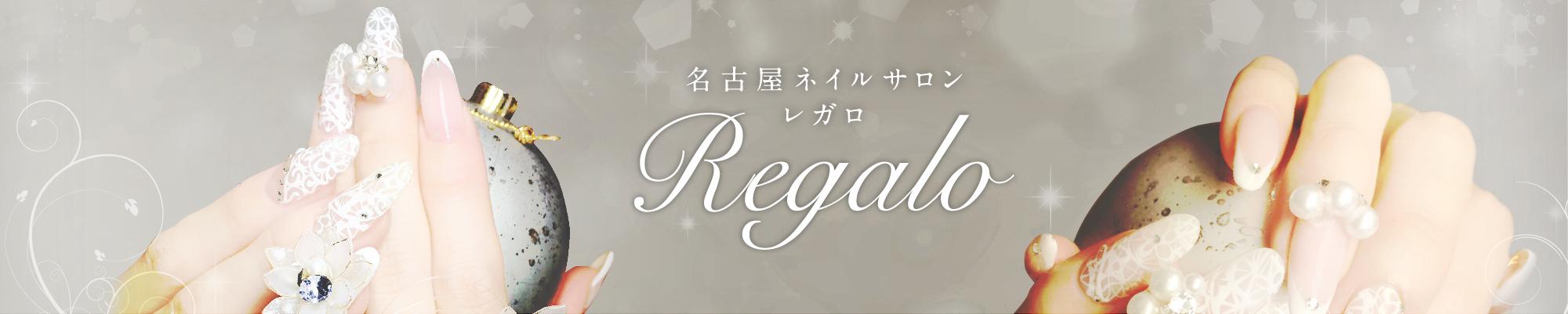 名古屋ネイルサロン レガロ Regalo